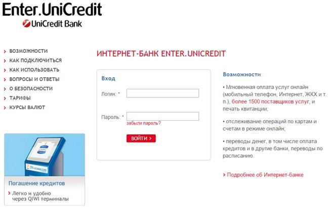 Оплатить кредит юникредит
