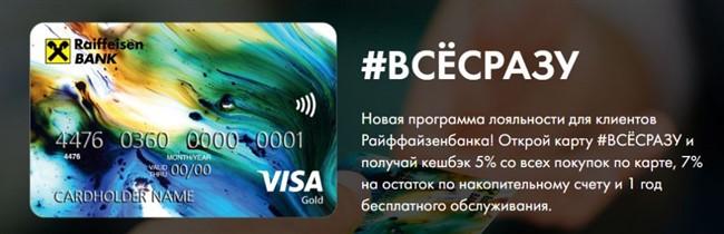 Райффайзенбанк бонусная программа все и сразу smarty market ru