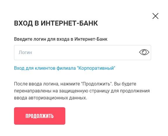 регистрация на онлайн банке бесплатно