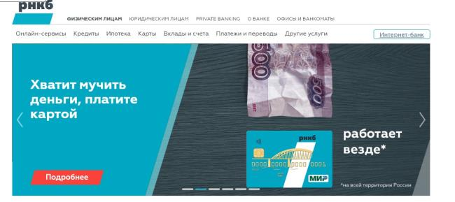 рнкб для юридических лиц интернет банкинг онлайн вход екапуста займ онлайн на карту с 18 лет